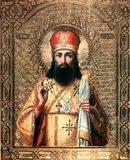 Собор трёх русских святителей: Димитрия Ростовского, Митрофана и Тихона Воронежских