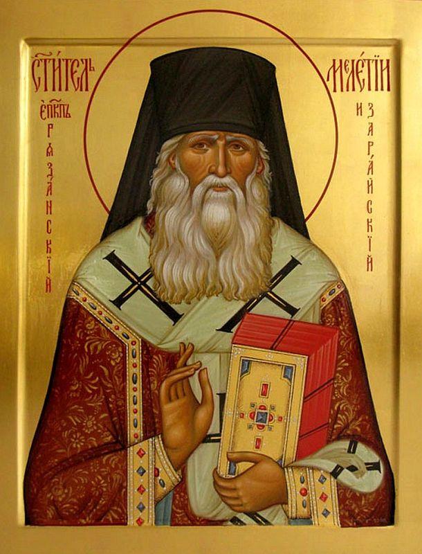 святитель Мелетий, епископ Рязанский и Зарайский