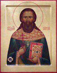 священномученик Сергий Стрельников