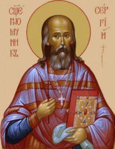 священномученик Сергий Увицкий