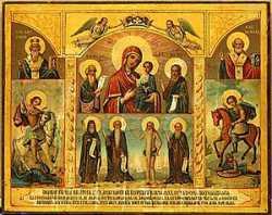 икона Божией Матери «В скорбех и печалех Утешение»