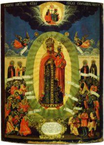 икона Пресвятой Богородицы «Всех скорбящих Радость»
