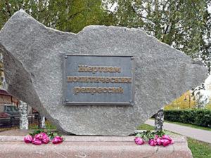 Давайте сохраним память о жертвах политических репрессий на портале «Родная Вятка»