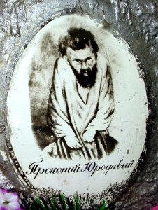 юродивый Прокопий Ёгутовский
