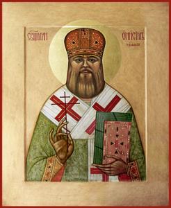 священномученик Онисим (Пылаев), епископ Тульский