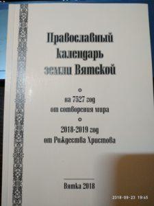 Вышел новый Православный календарь земли Вятской 2018-2019