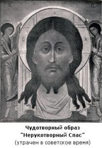 Вятский образ Спаса Нерукотворного